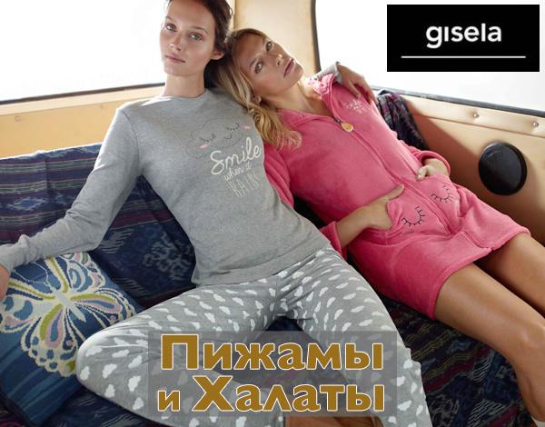 халаты пижамы gisela