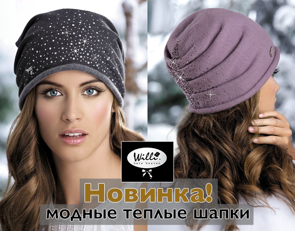 шапки Willi Вилли Харьков Украина